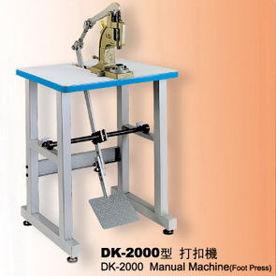 DK-2000打扣机